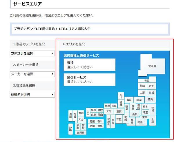 softbank4g訊號查詢