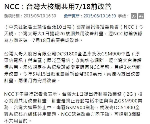 ncc 台哥大