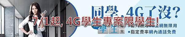 中華取消攜碼同享學生優惠