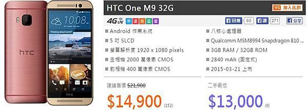m9手機價