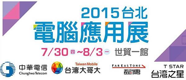 台北電腦展