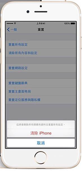清除IPhone