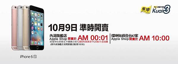 燦坤iphone