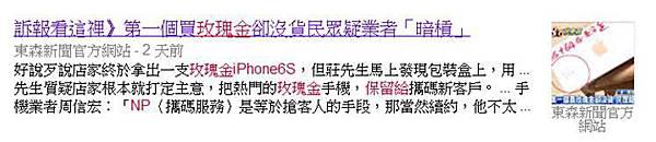 iphone6s被暗槓