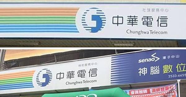 中華電信服務中心