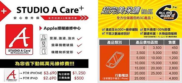 手機care