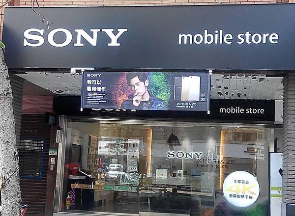 sony專賣店