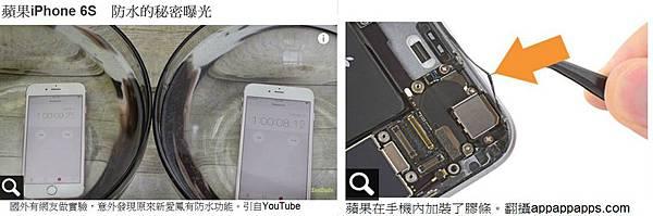 iphone6s防水