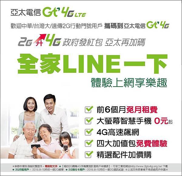 亞太電信升級方案