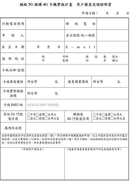 2g申請書