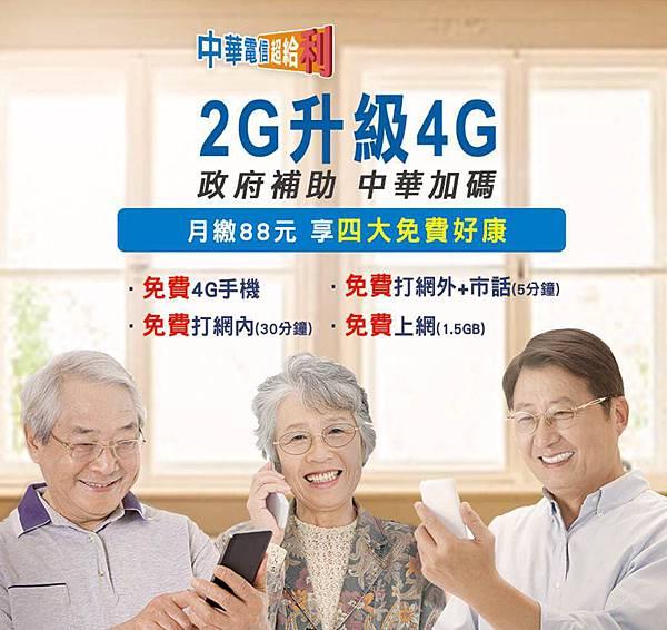 中華2G升級4G