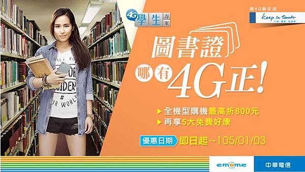 中華4G正