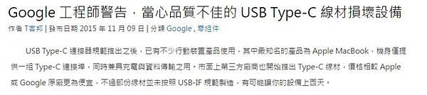usb-c材質風險