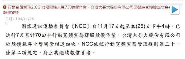 ncc宣布台哥大退出