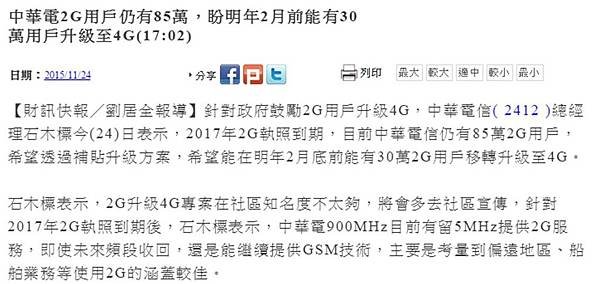 中華電信2G延期