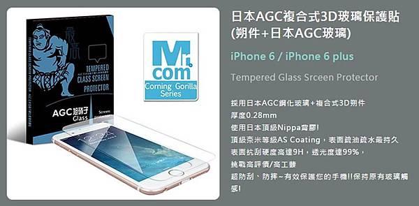 複合式玻璃保貼