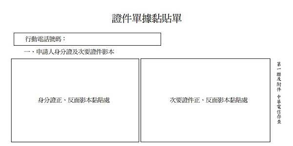 申請書證件單據黏貼