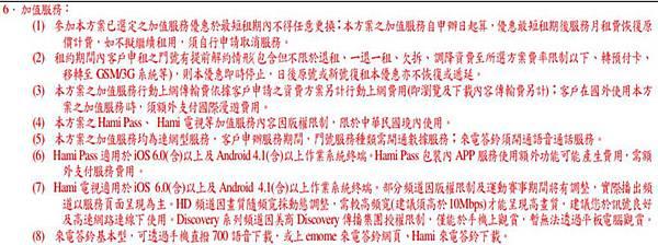 中華電信加值優惠注意事項