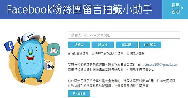 facebook粉絲團抽籤小助手