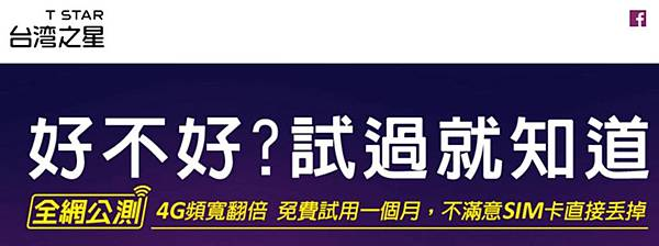 台灣之星全民公測
