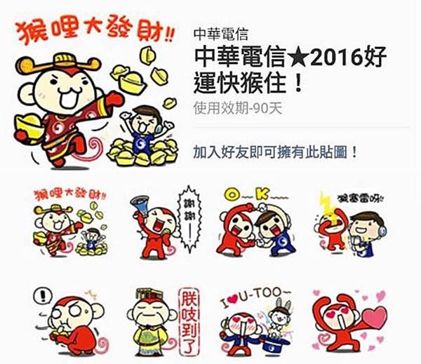 中華電信line貼圖