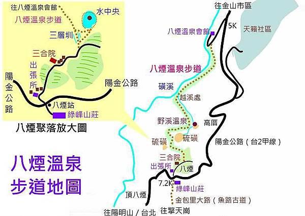八煙步道地圖