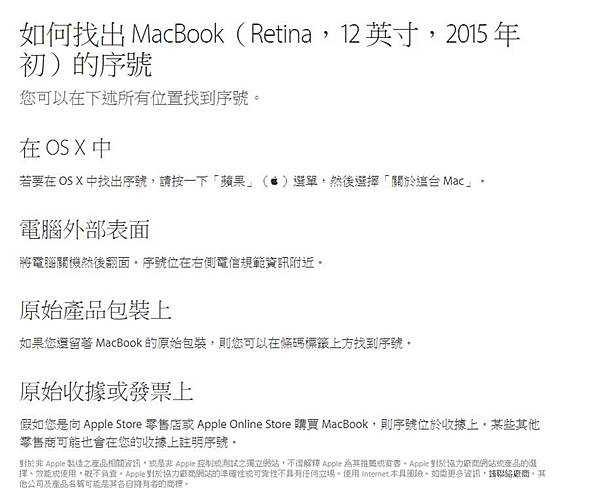 MACBOOK序號