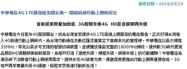 CHT 4G LTE