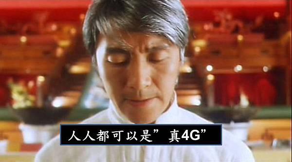 人人真4G
