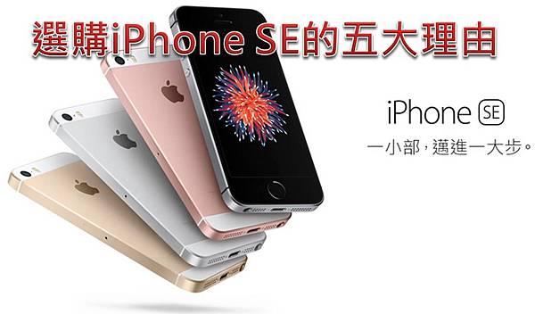 iphone se選購