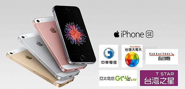 iphonese電信資費