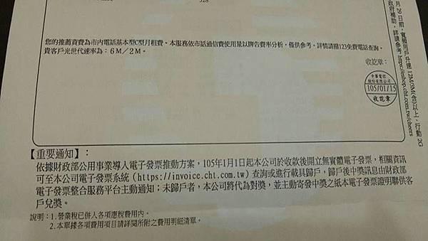 中華電信發票