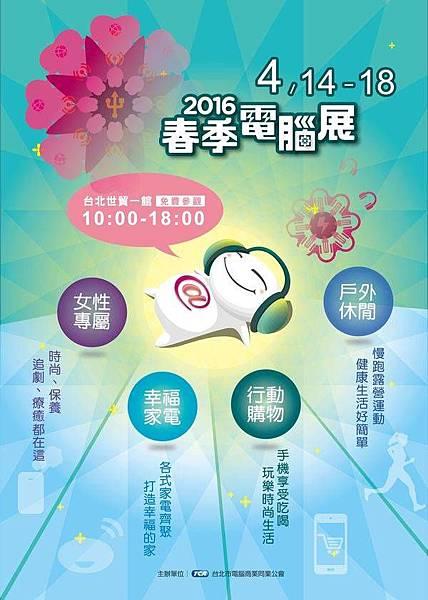 2016春電展
