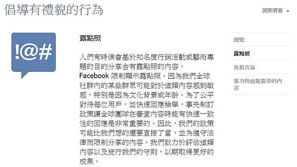 臉書社群守則