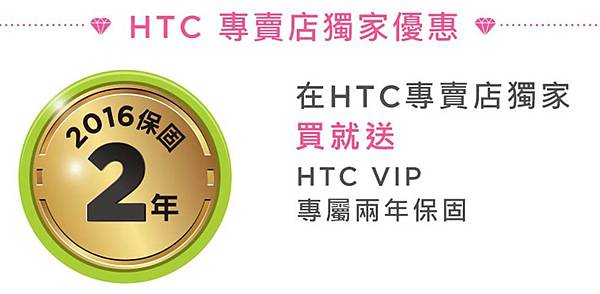 HTC兩年保固