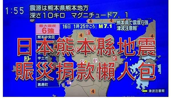 熊本地震懶人包