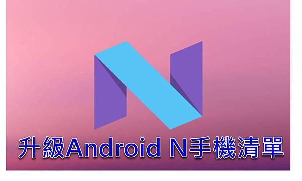 android n清單