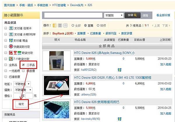 露天拍賣搜尋二手機