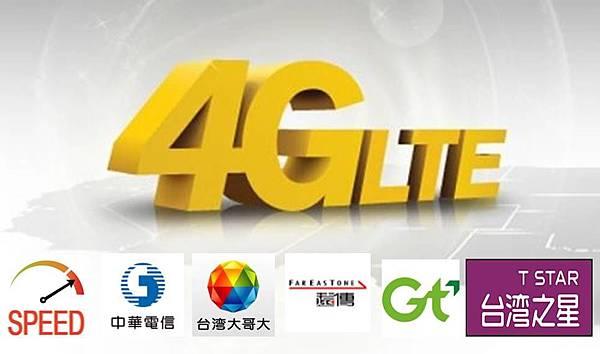 4g網速比一比