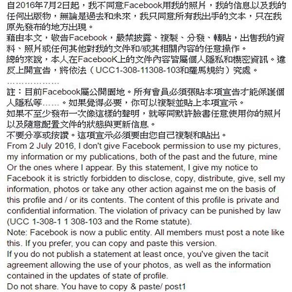 臉書的法律宣告