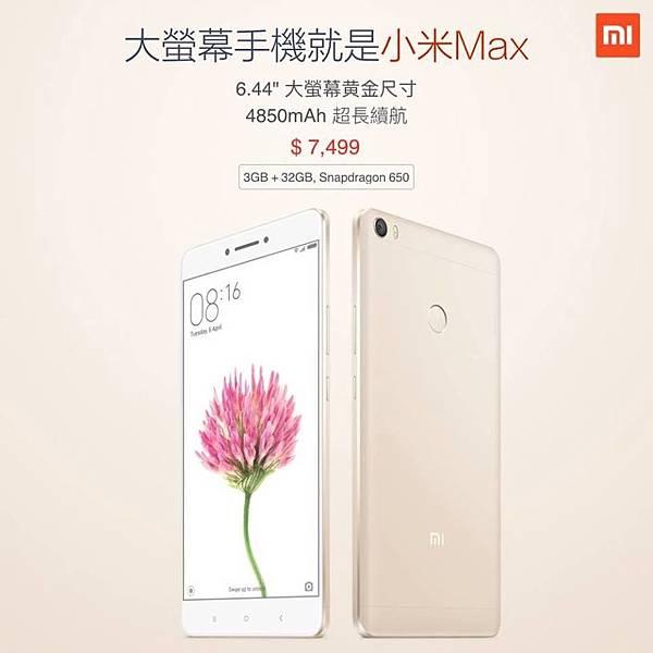 小米MAX 7499