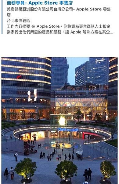 招募apple store