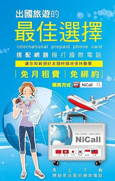 nicall國際電話卡
