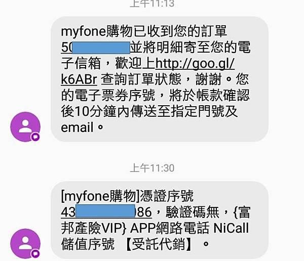 nicall簡訊