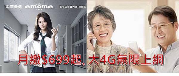 中華699吃到飽