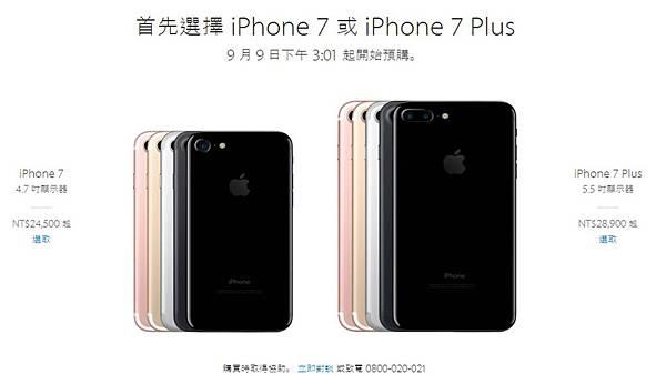i7預購apple