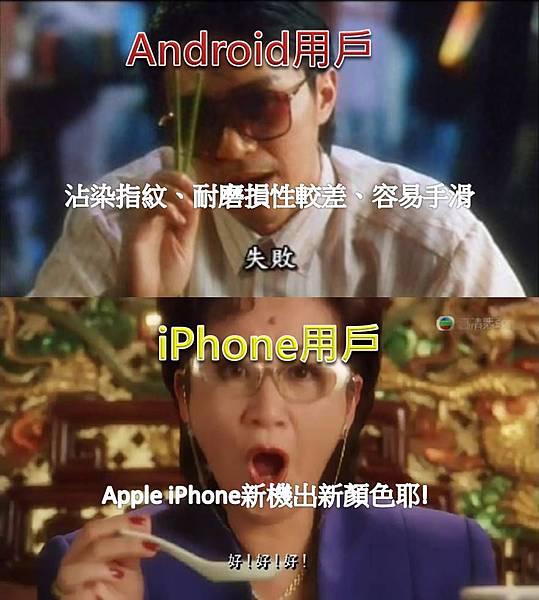 iphone好
