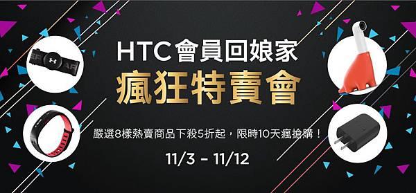 1111 htc