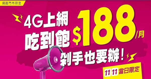 1111台灣188