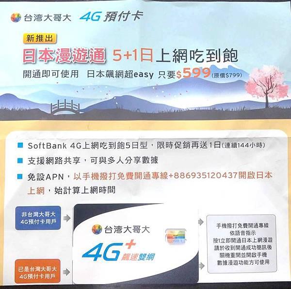 台灣大哥大4G預付卡日本遊測試